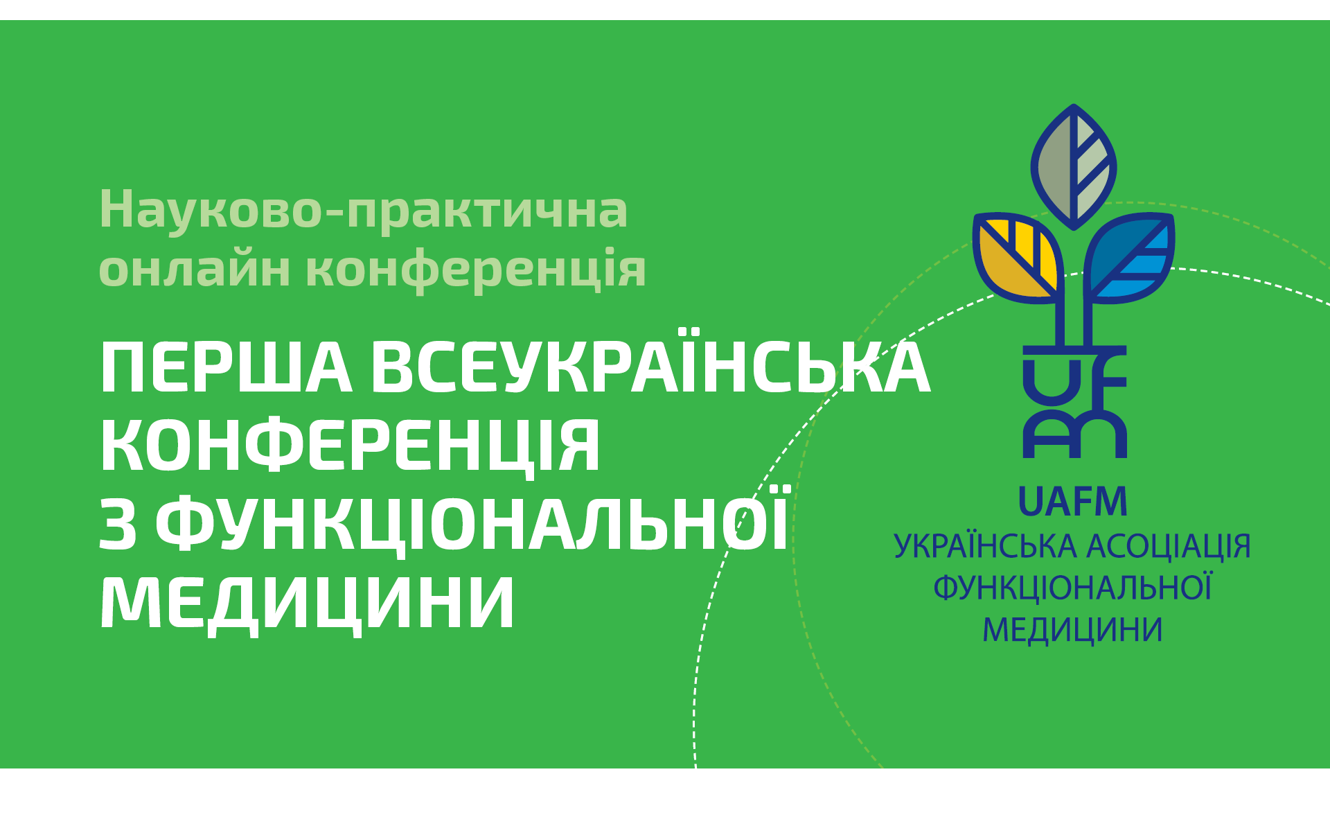 FIRST ALL-UKRAINIAN CONFERENCE ON FUNCTIONAL MEDICINE